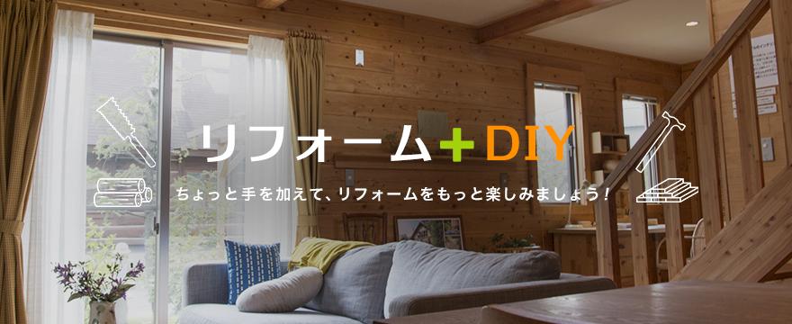 リフォーム+DIY