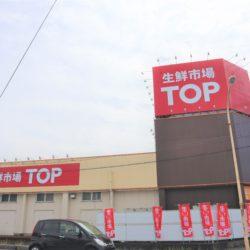 生鮮市場TOPまで徒歩3分(約200m)日々のお買い物は大変便利、営業時間(9:00~21:00)(周辺)
